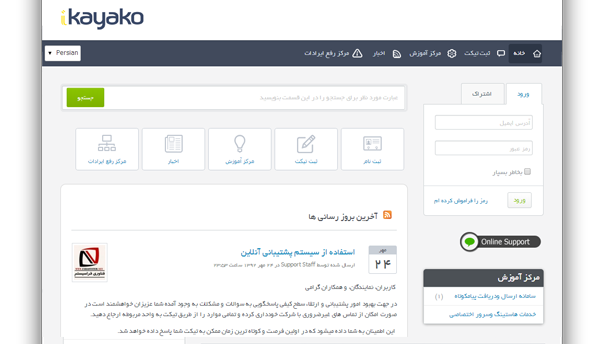 Self-service helpdesk, showing the knowledgebase